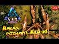 ARK Survival Evolved 14 68 Время собирать Камни тьфу металл mp3