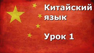 Китайский язык Урок 1 (улучшенная версия)
