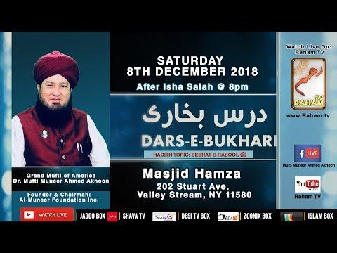 Live:    Dars-e-Bukhari Shareef: Seerat-e-Rasool ﷺ