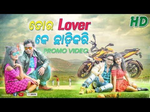 Tor Lover Ke Chhadikari PROMO VIDEO (Jasobant Sagar) New Sambalpuri HD Video ll RKMedia