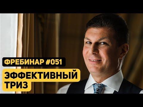 Олег Брагинский. Фребинар 051. Эффективный ТРИЗ