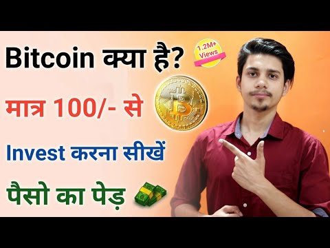 What Is Bitcoin ¦ How To Invest In Bitcoin Hindi ¦ What Is Crypto Currency hindi ¦Bitcoin Me Invest