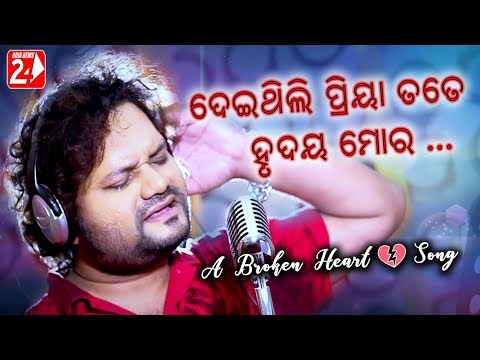 Deithili Priya Tate Hrudaya Mora | Official Studio Version | Human Sagar | Odia Sad Song