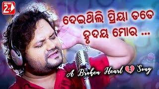 Download Deithili Priya Tate Hrudaya Mora | Official Studio Version | Human Sagar | Odia Sad Song Mp3 and Videos