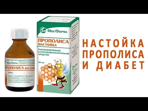 Лечение сахарного диабета с помощью настойки прополиса