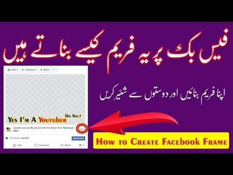 How to Create Facebook (Try it) Frame and Update on Profile 2018