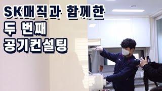 SK매직 두 번째 공기 컨설팅 촬영│주방 후드 기름때 …