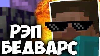 РЭП ПРО БЕД ВАРС 3 - Крутой КЛИП | Minecraft Майнкрафт Bed wars