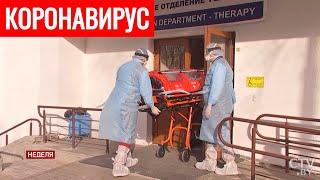 Коронавирус в Беларуси. Главное за неделю (05.04). Обновлённая статистика
