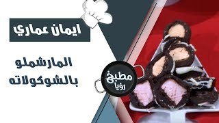 المارشملو بالشوكولاته - ايمان عماري