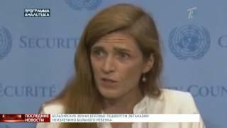 ООН собрала экстренное заседание из-за нападения США на правительственные войска в Сирии