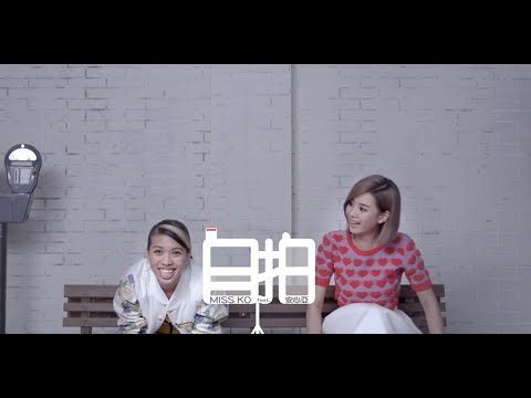 Miss Ko 葛仲珊【自拍 Selfie Addict Feat. 安心亞 Amber An】官方MV正式上線 Official Music Video