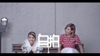 Miss Ko 葛仲珊【自拍 Selfie Addict feat. 安心亞 Amber An】官方MV正式上線 Official Music Video Mp3