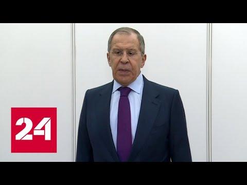 Лавров: требования Германии и Нидерландов неприемлемы для РФ - Россия 24