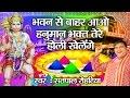 भवन से बाहर आओ हनुमान भक्त तेरे होली खेलेंगे | Hanuman Ji Holi Bhajan | Satpal Rohitya #Ambey Bhakti