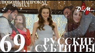 DiziMania/Kiralik Ask/Любовь напрокат-69 РУССКИЕ СУБТИТРЫ-ФИНАЛ
