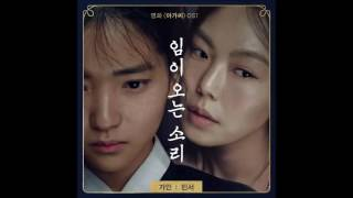 [TRSUB] GAIN x MINSEO - IMI ONEUN SORI(The Sound Of You Coming) The Handmaiden'아가씨' OST AUDIO