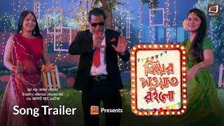 Dawat Song Trailer - দাওয়াত I Trissha I Amlaan I Moshrraf Karim I Mithila I Sporshia