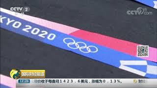 [国际财经报道]东京奥运会倒计时一周年 奥运奖牌正式亮相| CCTV财经