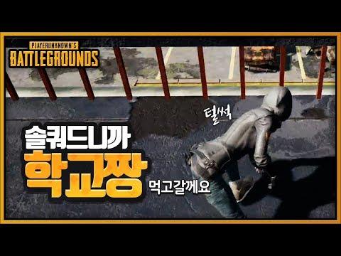 솔쿼드 학교짱 [AKM + AWM] (솔쿼드) | 배틀그라운드 군림보