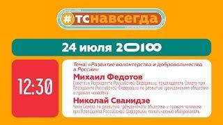 Диалог на равных на тему: «Развитие волонтерства и добровольчества в России»