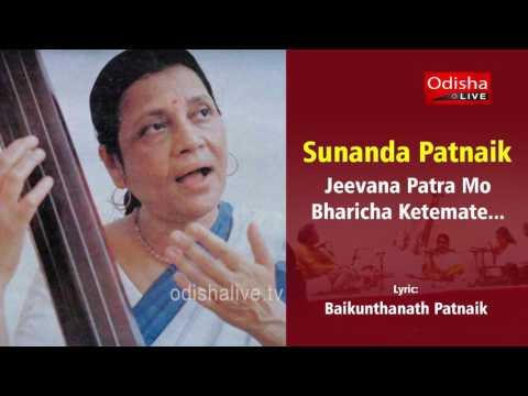 Jeevana Patra Mo Bharicha Kete, Mate - Sunanda Patnaik - Classic Odia Song