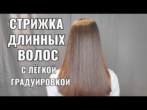 стрижка длинных волос с легкой градуировкой(прогрессивной)