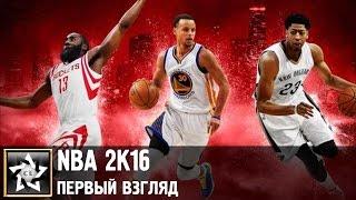 NBA 2K16 Первый взгляд ★ Звёзды баскетбола ★(, 2015-09-28T13:21:03.000Z)