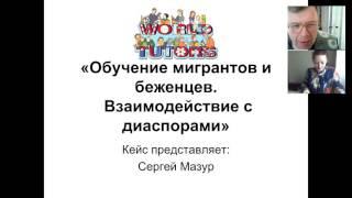 Проблема обучения детей цыган в общеобразовательной школе, 16 02 2016