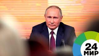 Путин пообещал увеличить финансирование здравоохранения - МИР 24