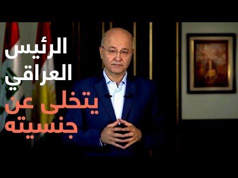 الرئيس العراقي يتخلى عن جنسيته الثانية  - نشر قبل 4 ساعة