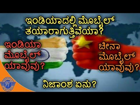 India v/s China Mobiles||in Kannada|| by Prasad TECH in KANNADA