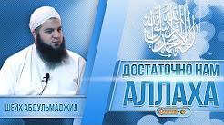 Достаточно нам Аллаха