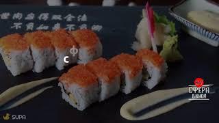 Сфера вкуса (Суши, роллы, супы, десерты)