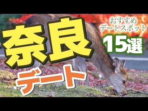 【奈良】奈良でカップルと行きたいおでかけデートスポット15選