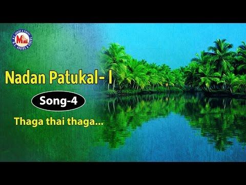 എന്താ പെണ്ണു കളിക്കാത്തെ | ENTHA PENNU KALIKKATHE | NADAN PATTUKAL 1 | Folk Songs Malayalam