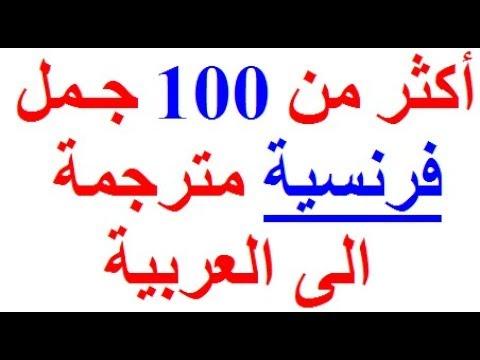 تعلم اللغة الفرنسية : أفضل وأجمل و أروع 100 جملة فرنسية مترجمة للعربية للتحدث والتكلم بالفرنسية