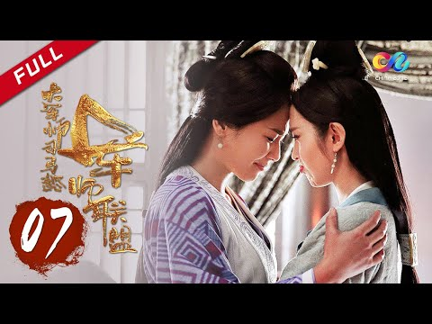 【ENG SUB】The Advisors Alliance【EP7】丨 China Zone