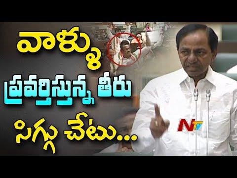 CM KCR Fires on Congress Leaders || Telangana Assembly || Swamy Goud Injured || NTV