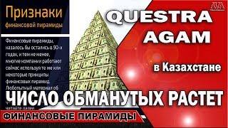 🚫 Questra [Квестора] AGAM число обманутых вкладчиков пирамиды в Казахстане растет #ValeryAliakseyeu