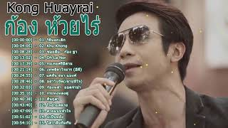 ก้องห้วยไร่ ( เพลงฮิตติดกระแส 2021 ) | Kong Huayrai Greatest Hits 2021 10