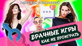 """5 правил """"брачных игр"""" (В постели с Красновой)"""