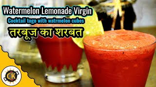 Watermelon Lemonade Virgin Or Cocktail Togo With Watrmelon Cubes By Chawlas-kitchen.com