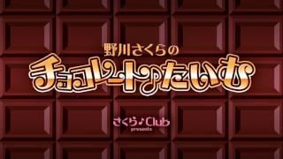 『野川さくらのチョコレート♪たいむ』無料公開版 2017-07-22 #004 野川さくら 検索動画 5