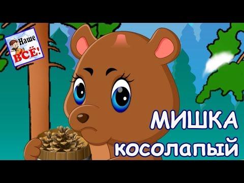 Известное стихотворение Мишка косолапый оказывается
