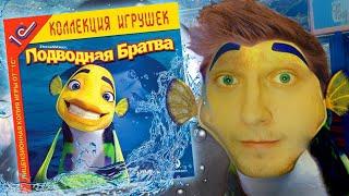 Подводная Братва - АКУЛА МОЕЙ МЕЧТЫ!