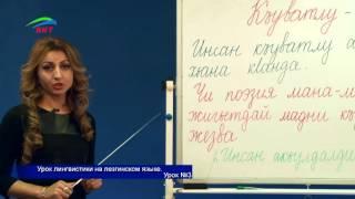 Уроки лингвистики. Лезгинский язык. Урок 3
