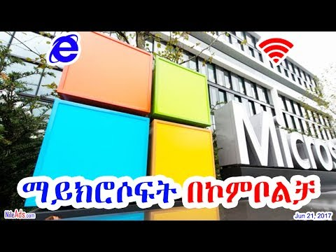 Ethiopia: ማይክሮሶፍት በኮምቦልቻ - Microsoft in Kombolcha Wollo Ethiopia - DW