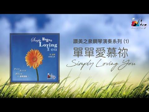 [全專輯 連續播放] 單單愛慕你 Simply Loving You - 讚美之泉鋼琴演奏系列 (01) By 游智婷 Sandy Yu