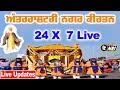 International Nagar Kirtan Pakistan To India Live 18 August 2019
